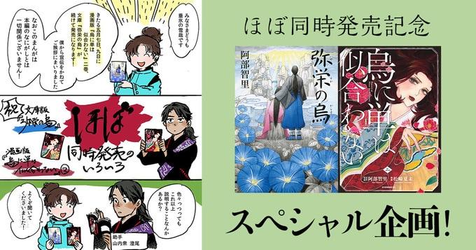 「八咫烏シリーズ」小説×コミカライズで2倍楽しむ! 特別記事が読めるスペシャル企画実施中!