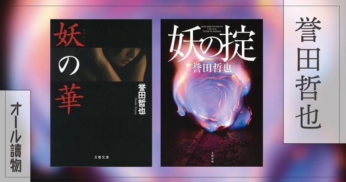 <誉田哲也インタビュー>デビュー作『妖の華』に始まるシリーズが再始動!