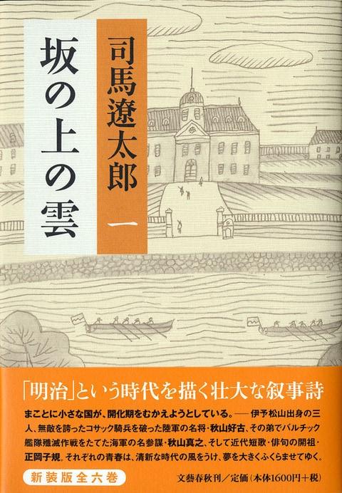 〈特集〉「坂の上の雲」日清・日露戦争寸感