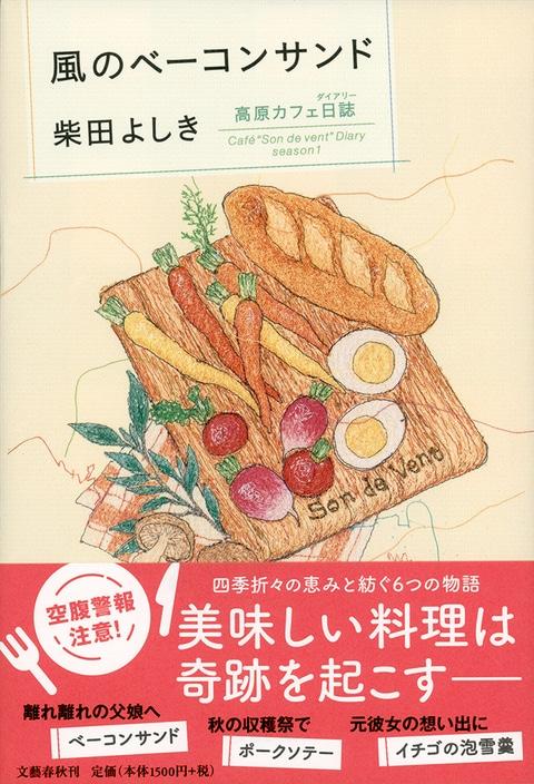 料理のプロも驚かせた<br />美味しい高原カフェ小説