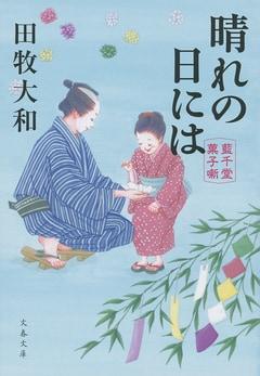 あんこ好きに悪い人なし! 和菓子は謎解き小説に合う「食べる暗号」