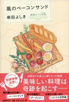 料理のプロも驚かせた美味しい高原カフェ小説
