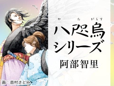 阿部智里×松崎夏未 特別対談!! 書くと描くの交差点