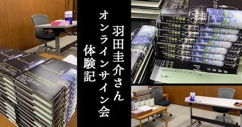 「自分のほうから、お客さんの生活圏内へお邪魔しているような気分」羽田圭介さんオンラインサイン会体験記