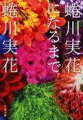 『蜷川実花になるまで』書影