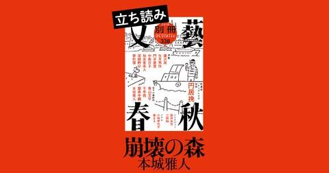 『崩壊の森』本城雅人――立ち読み