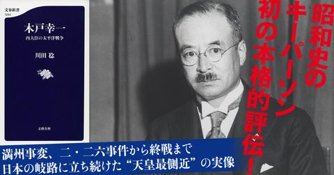 """日米戦回避、終戦に尽力した""""天皇側近""""の実像とは"""
