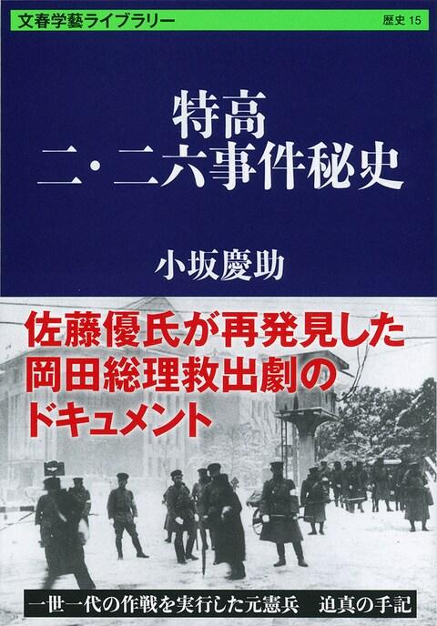高倉健の知られざる傑作の原作佐藤優が発見した「2・26」ドキュメント
