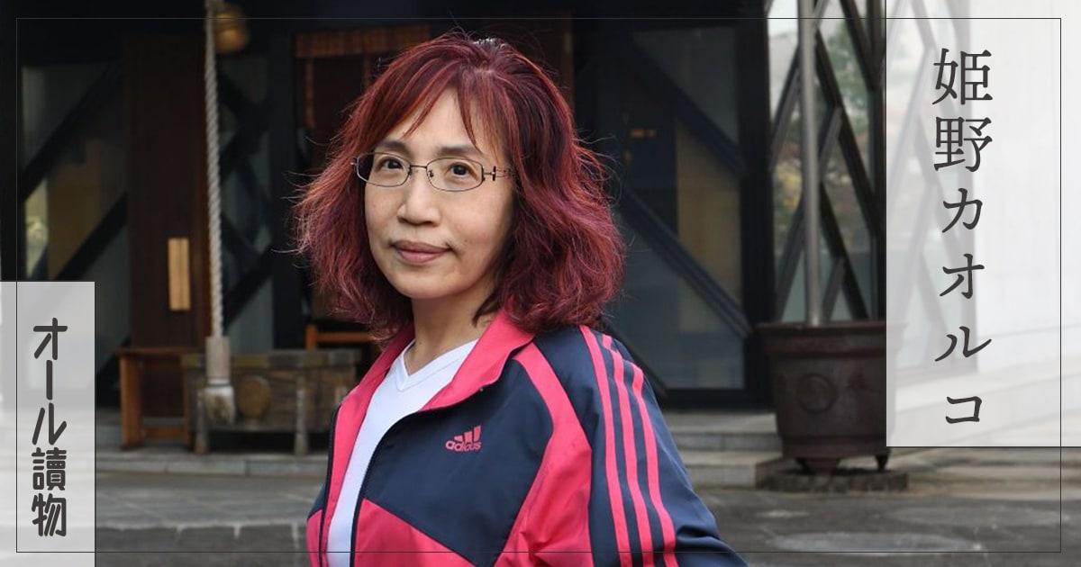 1970年代の滋賀の高校を舞台にした青春小説――『青春とは、』(姫野 カオルコ)