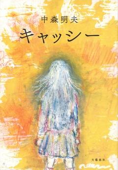 「神」の本質とアイドルの末路――古市憲寿が『キャッシー』を読む