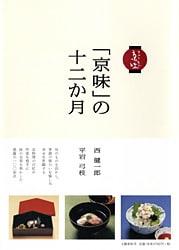 季節が教えてくれるもの 『「京味」の十二か月』 (西健一郎、平岩弓枝 著)