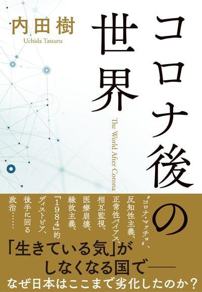 「生きている気」がしなくなる国で――なぜ日本はここまで劣化したのか?『コロナ後の世界』ほか