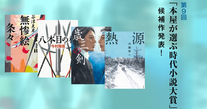 第9回「本屋が選ぶ時代小説大賞」候補作発表!