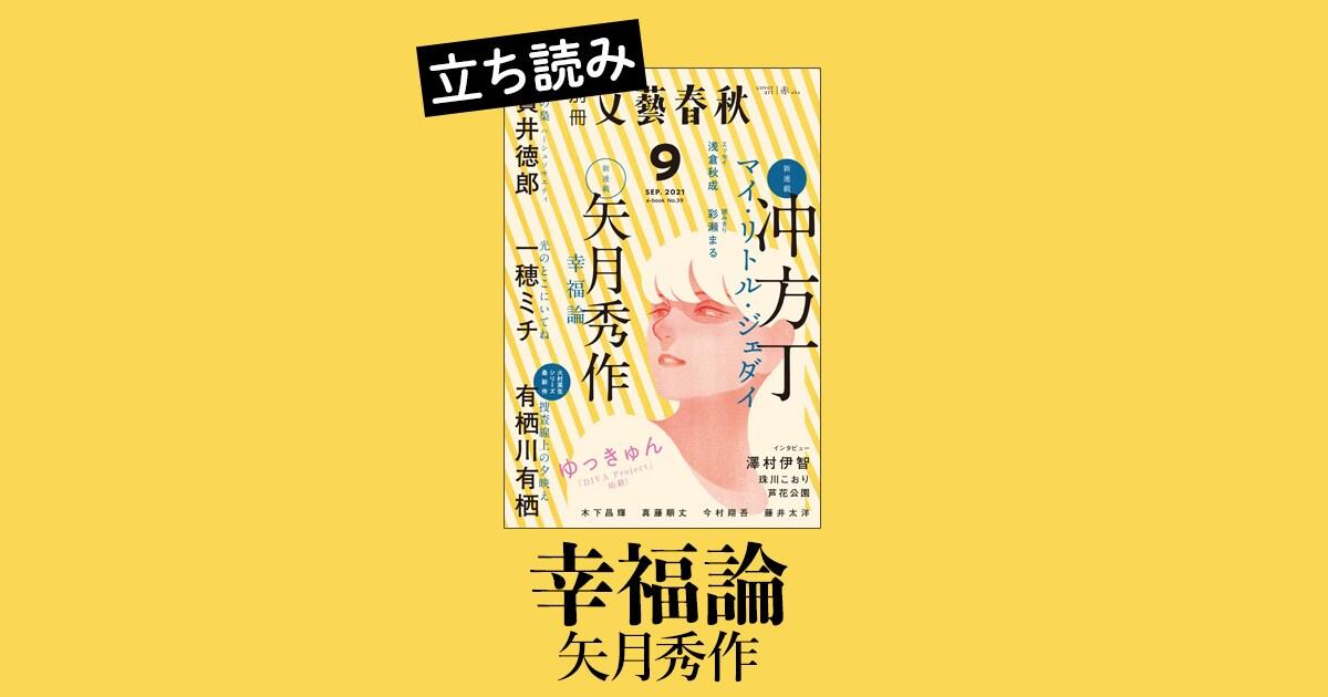 類を見ない残虐行為で、大分県警を震撼させた異常犯罪者・萩谷信。「悪魔」と呼ばれた男の人生に若き刑事が迫る
