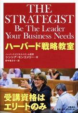 『ハーバード戦略教室』書籍紹介ページへ