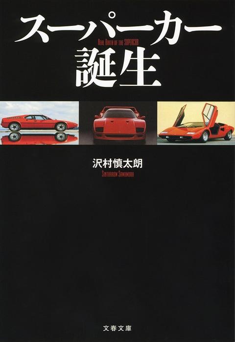 『スーパーカー誕生』カバー