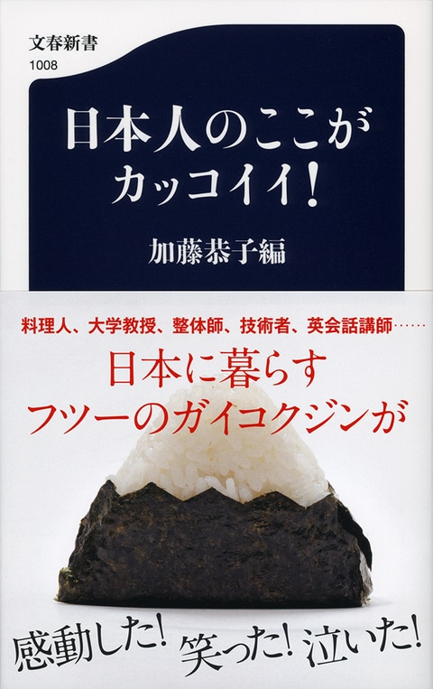 文春新書『日本人のここがカッコ...