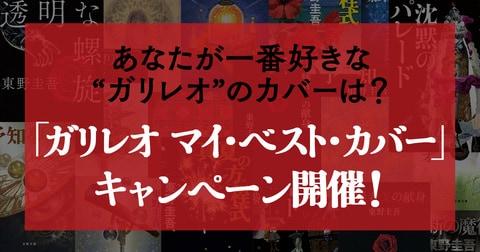 ガリレオシリーズ最新長編『透明な螺旋』&最新文庫『沈黙のパレード』発売記念! 「ガリレオ マイ・ベスト・カバー」キャンペーン開催!