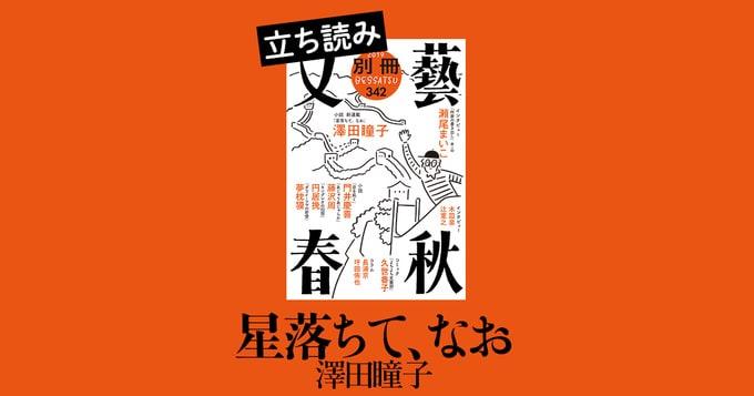 『星落ちて、なお』澤田瞳子――立ち読み