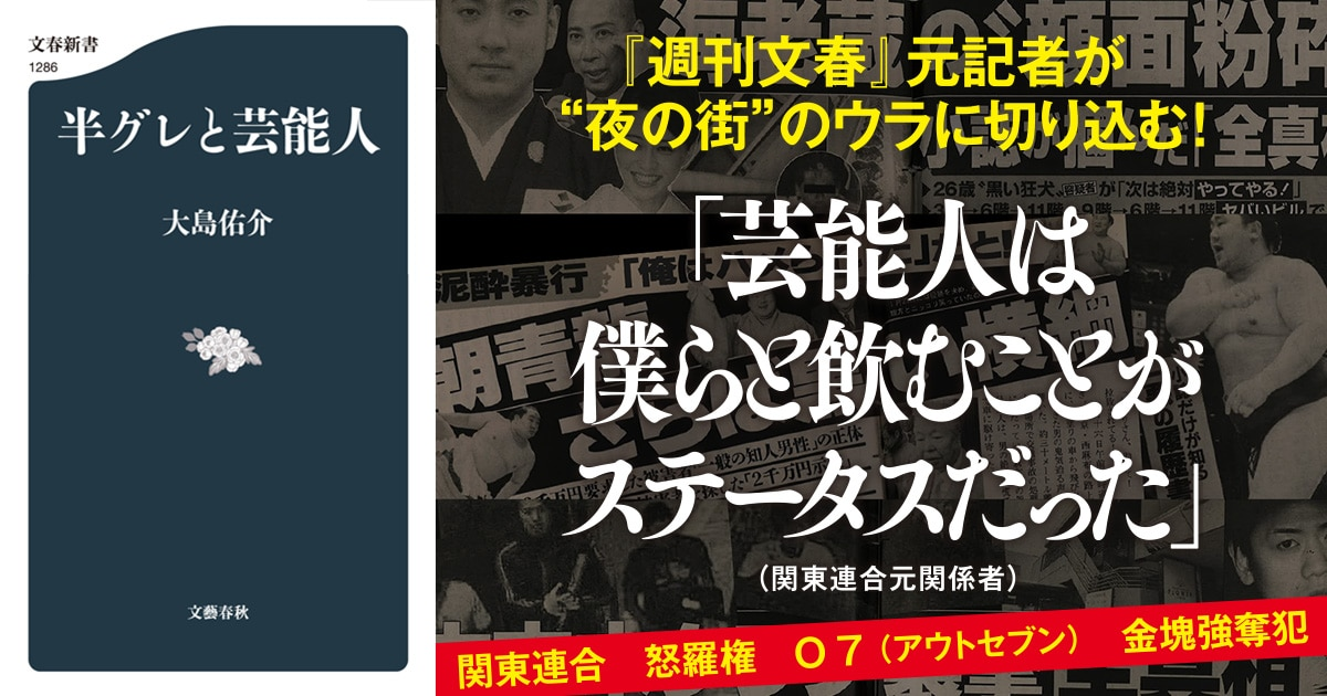 市川海老蔵、宮迫博之、田村亮……。なぜ芸能人は半グレと付き合うのか。「週刊文春」元記者がタブーをえぐる。