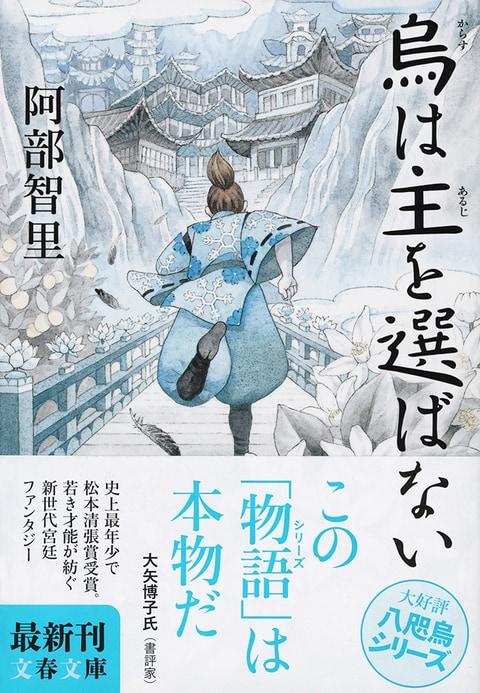 史上最年少松本賞受賞作に続く第二弾<br />話題の八咫烏シリーズに乗り遅れるな!