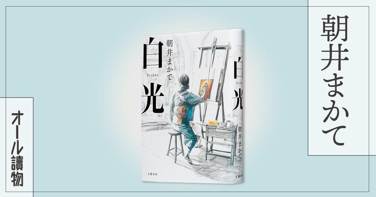 日本人初のイコン画家・山下りんの波乱万丈な生涯――『白光』(朝井 まかて)