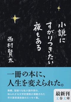 西村賢太さんの孤独のエレガンス