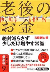 """""""お金の本""""らしからぬ""""お金の本"""""""
