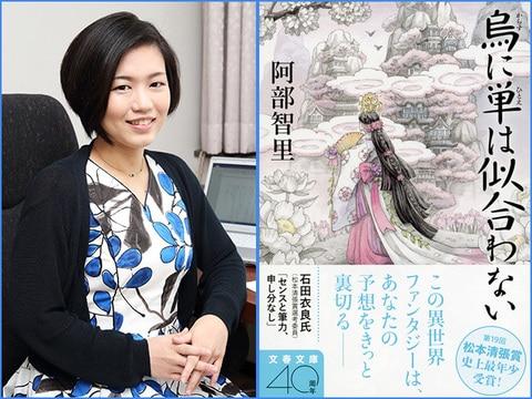 【阿部智里さん×みんなの読書会】<八咫烏シリーズ>完結編、前夜祭!!