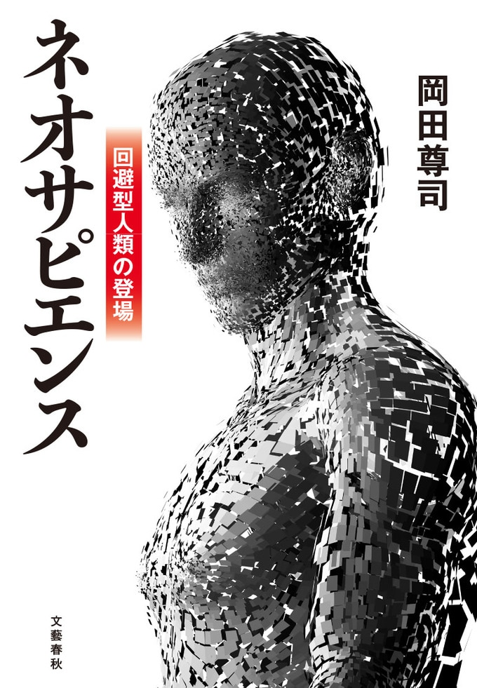 IT革命は、心の絆を求めない新人類を産んだ。驚愕の未来レポート。『ネオサピエンス』ほか