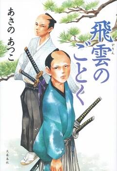 分や立場の差を超えた少年剣士の成長を描く、傑作青春時代小説『飛雲のごとく』