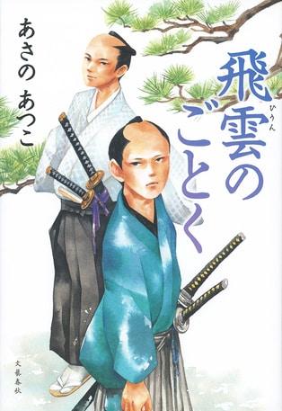 """<あさのあつこインタビュー> """"青春小説の名手""""が描く少年剣士の成長物語"""