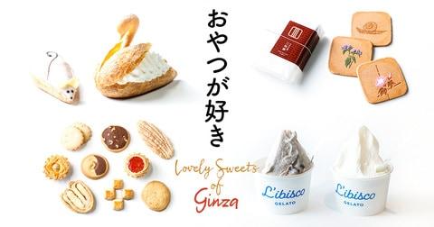 『和菓子のアン』の著者・坂木司さんが愛する銀座のおやつ