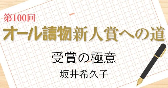 オール讀物新人賞への道 受賞の極意 坂井希久子