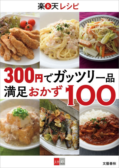 一人前300円! 楽天レシピの人気節約おかず5選