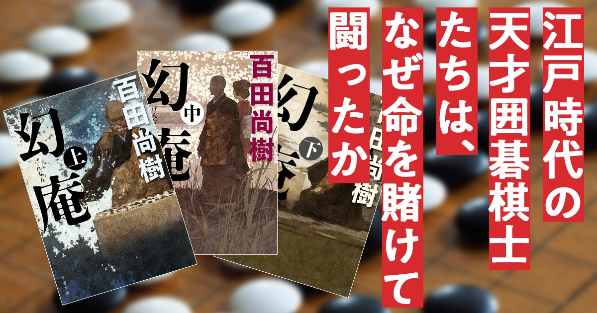 江戸時代の天才囲碁棋士たちは、なぜ命を賭けて闘ったか