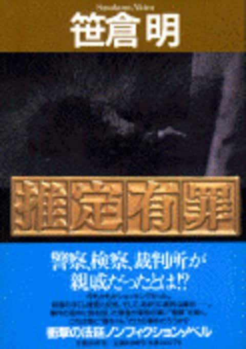 『推定有罪』笹倉明 | 単行本 - 文藝春秋BOOKS