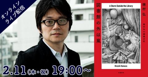 【オンラインイベント】穂村弘さん『図書館の外は嵐』刊行記念トークショー開催!