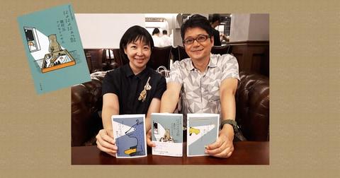 歌人とイラストの奇跡のコラボ『にょにょにょっ記』文庫化記念 穂村弘 × 名久井直子
