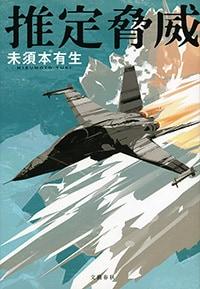 新たな航空ミステリーの誕生