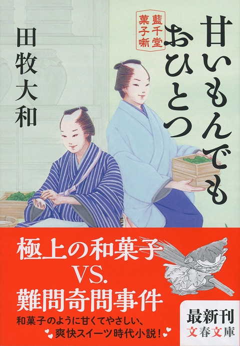 単なる江戸職人小説だと思って読んでいると、びっくりするぞ!極上スイーツ時代小説