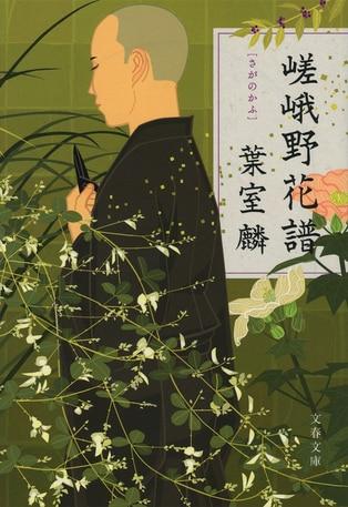 葉室さんの愛した「花」の真実