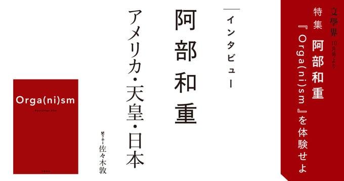 <阿部和重 ロング・インタビュー> アメリカ・天皇・日本 聞き手=佐々木敦 #2