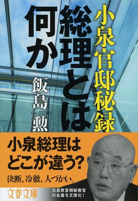 いま熱い注目を浴びる総理大臣。小泉純一郎総理は、どこが違うのか?