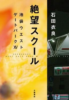 2020年TVアニメ化も決定! 石田衣良人気シリーズIWGP 第15弾 『絶望スクール』
