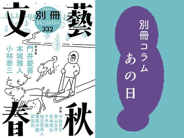 『人生初の心霊体験』喜多喜久――別冊コラム「あの日」