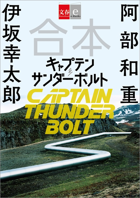 文春e Books合本 キャプテンサンダーボルト阿部和重伊坂幸太郎