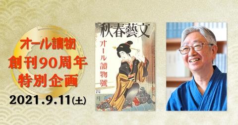 【オンライン講座】「オール讀物」創刊90周年特別企画のご案内!