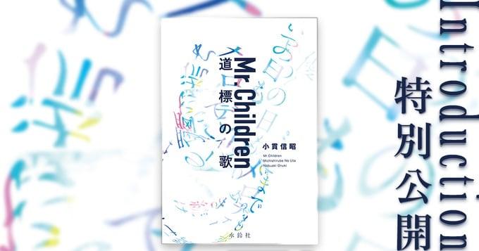 読むベストアルバム! 『Mr.Children 道標の歌』Introductionを特別公開!