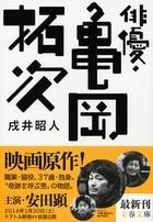 『俳優・亀岡拓次』書影